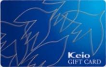 京王ギフトカード(カードタイプ)の高価買取