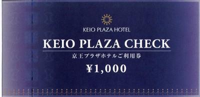 京王プラザホテルご利用券の高価買取
