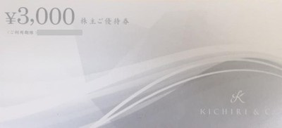 KICHIRI株主優待券