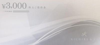 KICHIRI株主優待券の高価買取