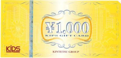 KIPSギフトカードの高価買取