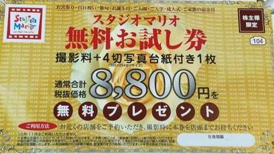 キタムラ株主優待券