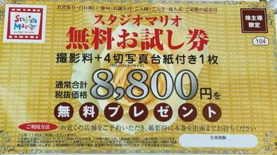 キタムラ株主優待券の高価買取