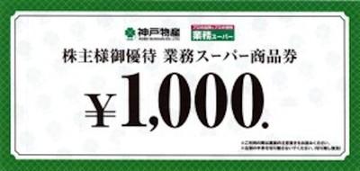 神戸物産 (業務スーパー商品券) の高価買取
