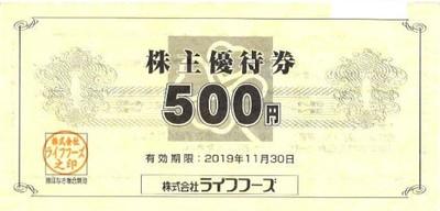 ライフフーズ株主優待券の高価買取