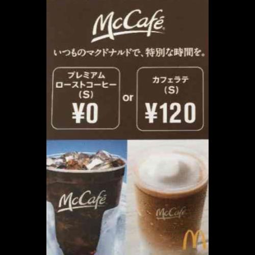 マックコーヒー券