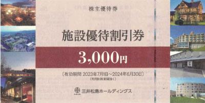 三井松島ホールディングス株主優待券の高価買取