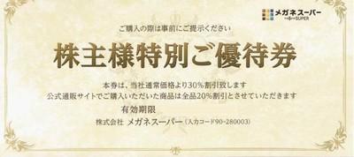ビジョナリーホールディングス株主優待券