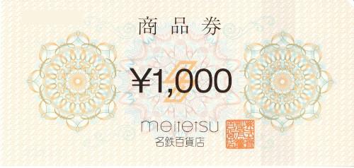 名鉄旅行券