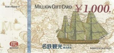 ミリオンギフトカードの高価買取