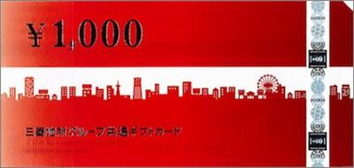 三菱地所グループ共通ギフトカードの高価買取
