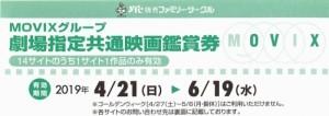 MOVIX 映画鑑賞券の高価買取