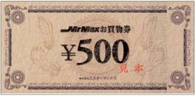 MrMAX(ミスターマックス) 500円の高価買取