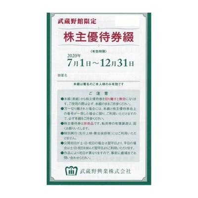 武蔵野興業株主優待券の高価買取