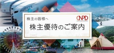 日本駐車場開発株主優待券