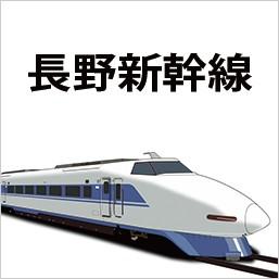 長野新幹線回数券