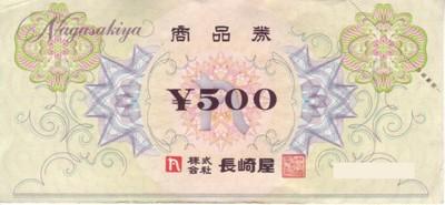 長崎屋商品券
