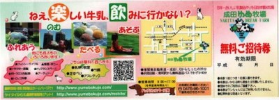 成田ゆめ牧場の高価買取