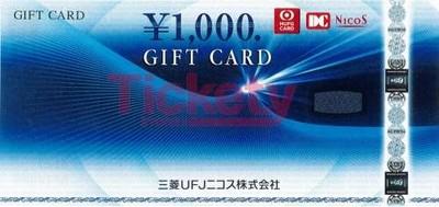 三菱UFJニコスギフトカードの高価買取
