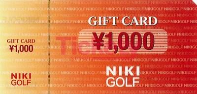 二木ゴルフ商品券