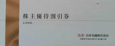 日本毛織株主優待券