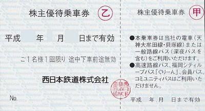 西日本鉄道株主優待券(西鉄)の高価買取