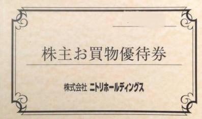 ニトリ株主優待券の高価買取