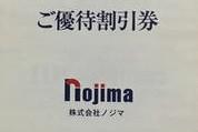 ノジマ株主優待券の高価買取
