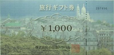 小田急旅行券の高価買取