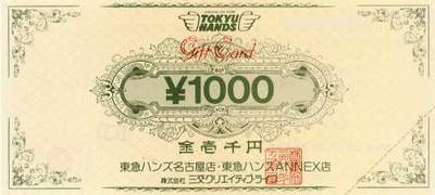 東急ハンズ商品券