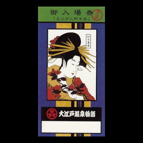 大江戸温泉物語の高価買取