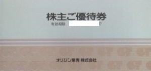 オリジン東秀株主優待の高価買取