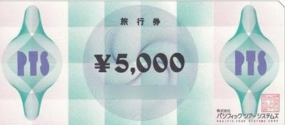 パシフィック旅行券