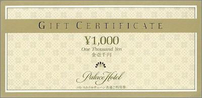 パレスホテルギフト券の高価買取