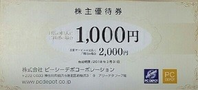 ピーシーデポ(PC DEPO)株主優待券