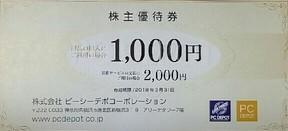 ピーシーデポ(PC DEPO)株主優待券の高価買取