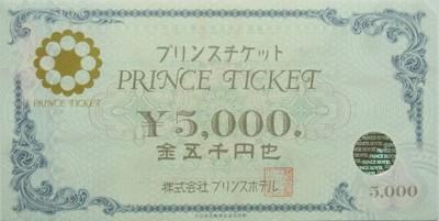 プリンスチケットの高価買取