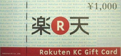 楽天KCギフトカード