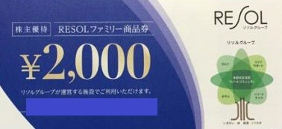 リゾートソリューション株主優待券