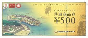 リンガーハット 商品券