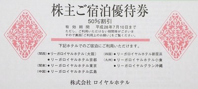 ロイヤルホテル株主優待券の高価買取
