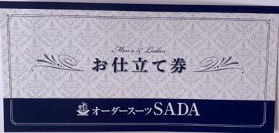 オーダースーツSADA スーツお仕立券の高価買取