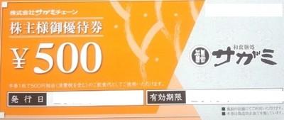 サガミチェーン株主優待券の高価買取