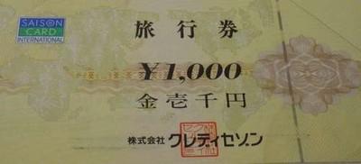 セゾン旅行券