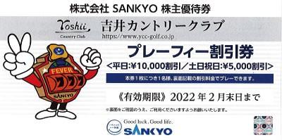 SANKYO株主優待券の高価買取