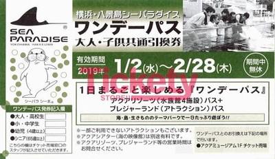 横浜八景島シーパラダイスパスポートの高価買取