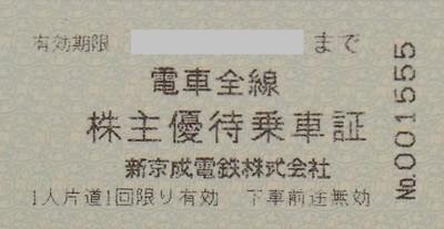 新京成電鉄株主優待券