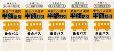 神姫バスの高価買取