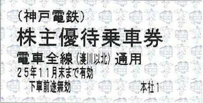 神戸電鉄株主優待券