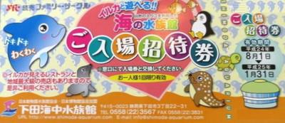 下田海中水族館の高価買取